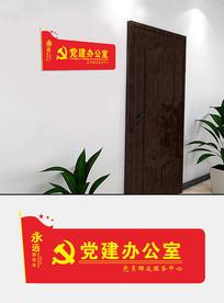 政府活动室科室牌