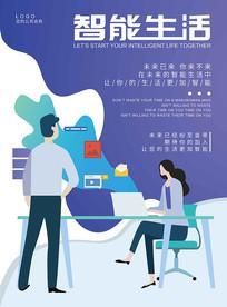 智能生活字体设计25D插画海报