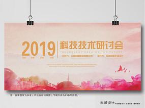 中国风水墨会议背景板 PSD