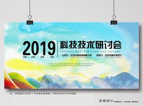 中国风水墨会议背景展板 PSD