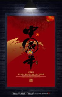 中国风中国年鼠年海报