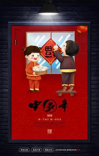 中国年新年海报
