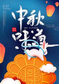 中秋味道节日海报模板