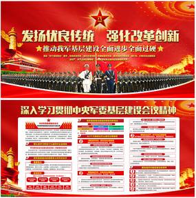 图解中央军委基层建设会议精神宣传展板 PSD