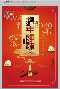 2020红色喜庆新年鼠年吉祥宣传海报