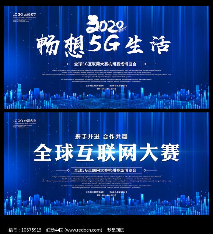 2020年5G全球互联网大赛科技背景图片