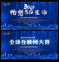 2020年5G全球互联网大赛科技背景