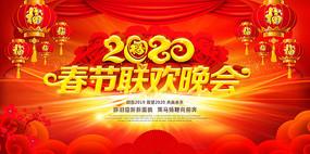 2020年春节晚会背景板