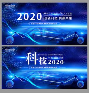 2020年科技会议背景