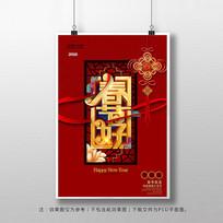 2020鼠年春节号海报设计