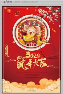 2020鼠年大吉新年海报鼠年吉祥春节海报