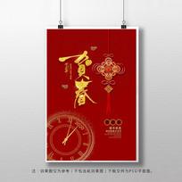 2020鼠年红色喜庆春节海报