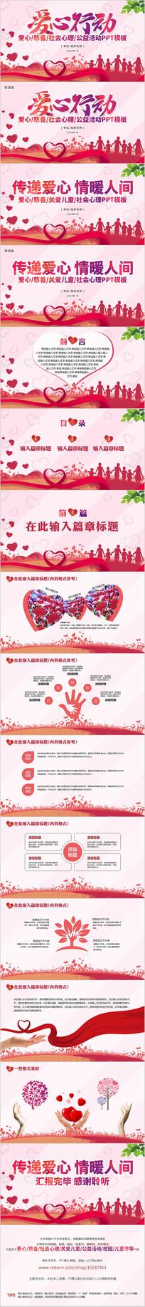 爱心慈善公益社会心理PPT模板