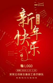 创意简洁大气2020金鼠年海报设计