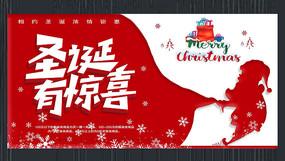 创意圣诞额惊喜宣传海报