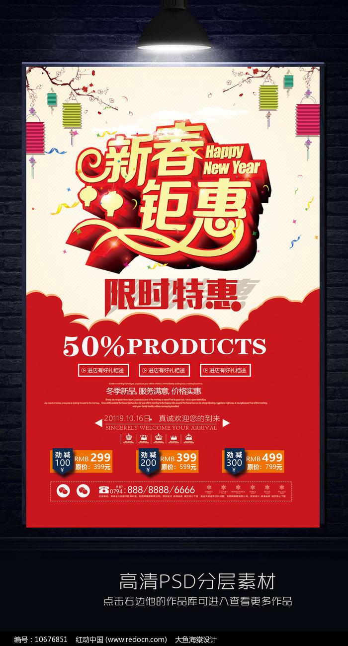 创意喜庆新春钜惠促销宣传海报图片