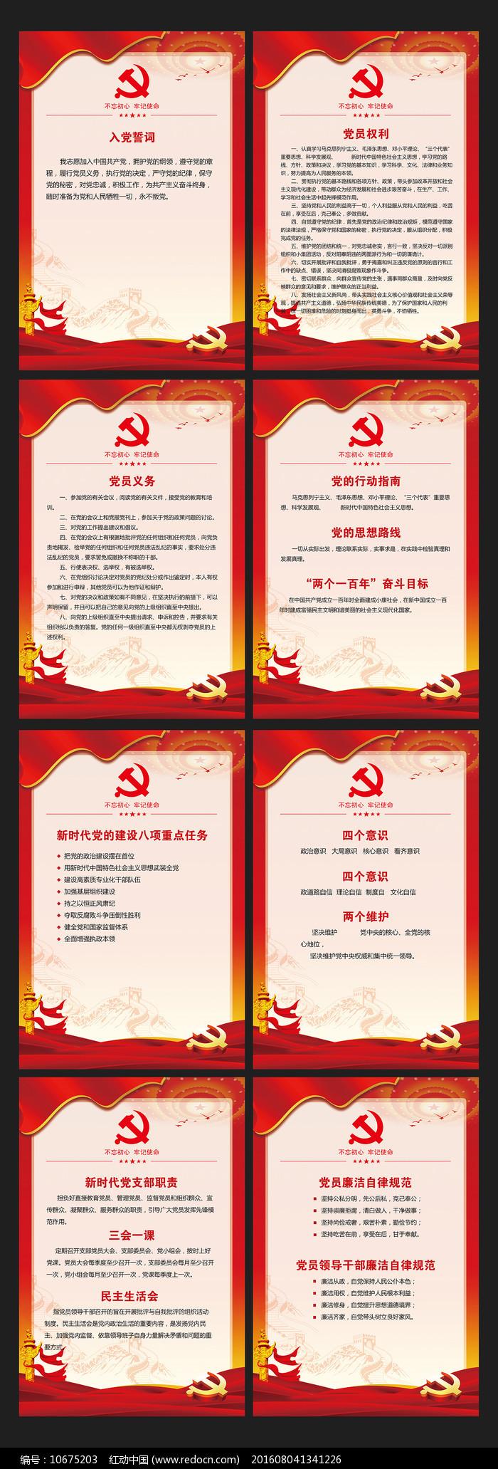 党建制度入党誓词党员活动室展板图片