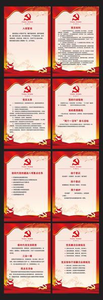 党建制度入党誓词党员活动室展板