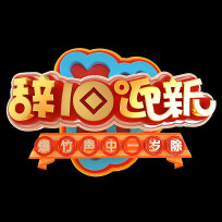 电商商场PSD海报彩页立体字辞旧迎新年