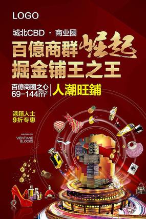 房地产商业海报设计
