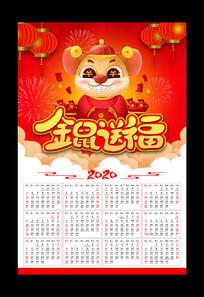 高档鼠年春节挂历海报模板