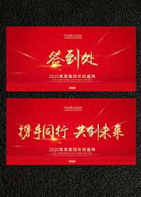 红色喜庆年会签到背景板设计