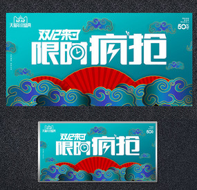 简约双12促销宣传海报