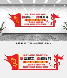基层社区工会文化墙设计