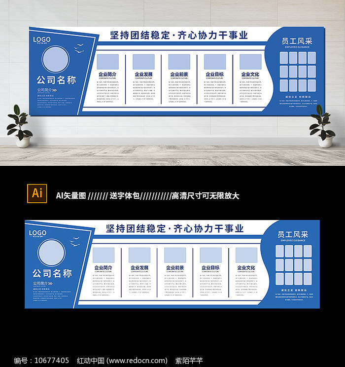 蓝色大气企业文化形象墙图片