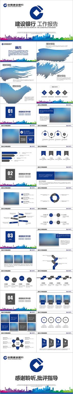 蓝色中国建设银行建行总结汇报PPT