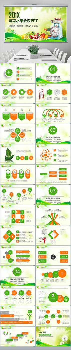 绿色时尚蔬菜安全知识宣传动态PPT