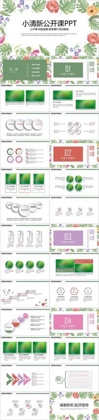 绿色小清新公开课说课通用PPT模板