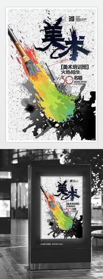 美术培训班水彩中国风海报