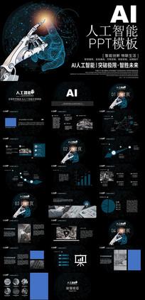 人工智能介绍科技感PPT模板