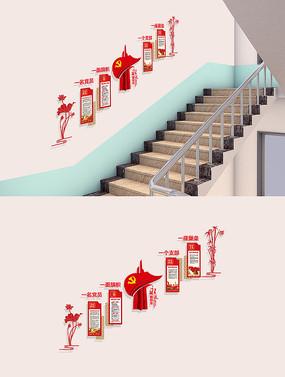 入党誓词楼梯走廊文化墙