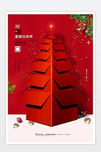 圣诞节狂欢促销海报