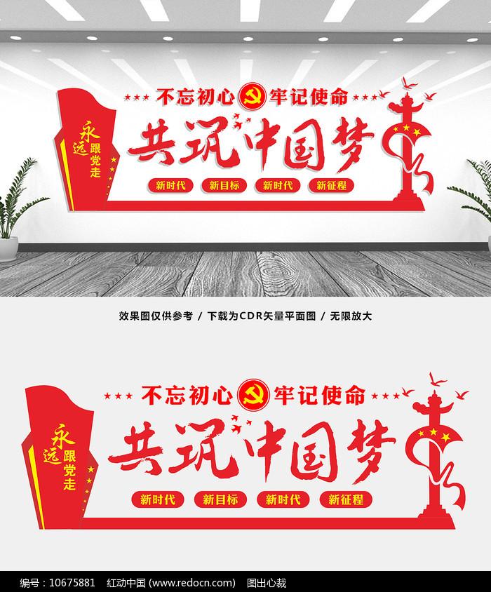 微立体中国梦文化墙设计图片