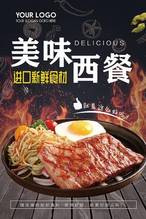 西餐宣传海报设计