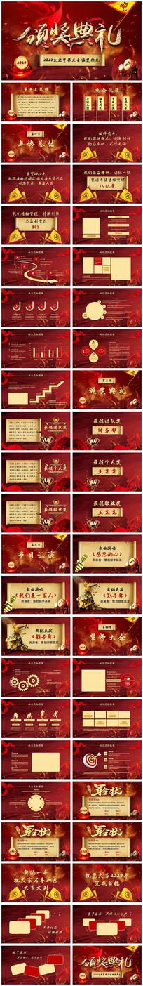 喜庆红色颁奖盛典员工表彰誓师大会PPT