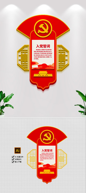 原创党旗新中式坚版入党誓词文化墙