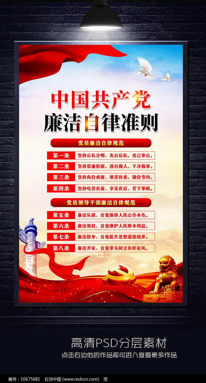 中国共产党廉洁自律准则宣传展板图片