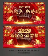 20192020鼠年新起点新梦想年会