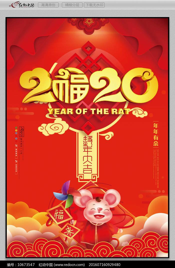 2020恭贺新年鼠年海报企业宣传海报图片
