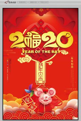 2020恭贺新年鼠年海报企业宣传海报