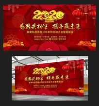 2020年会新年春节企业晚会舞台背景板