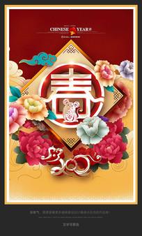 2020鼠年春节海报设计
