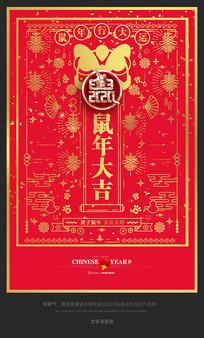 2020鼠年大吉红色简洁新年海报