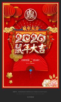2020鼠年大吉新年海报