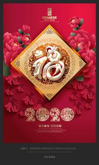 2020鼠年福字新年海报