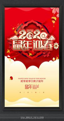 2020鼠年活动海报